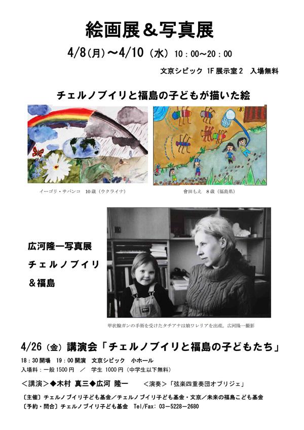 絵画&写真展「チェルノブイリと福島の子どもたち」