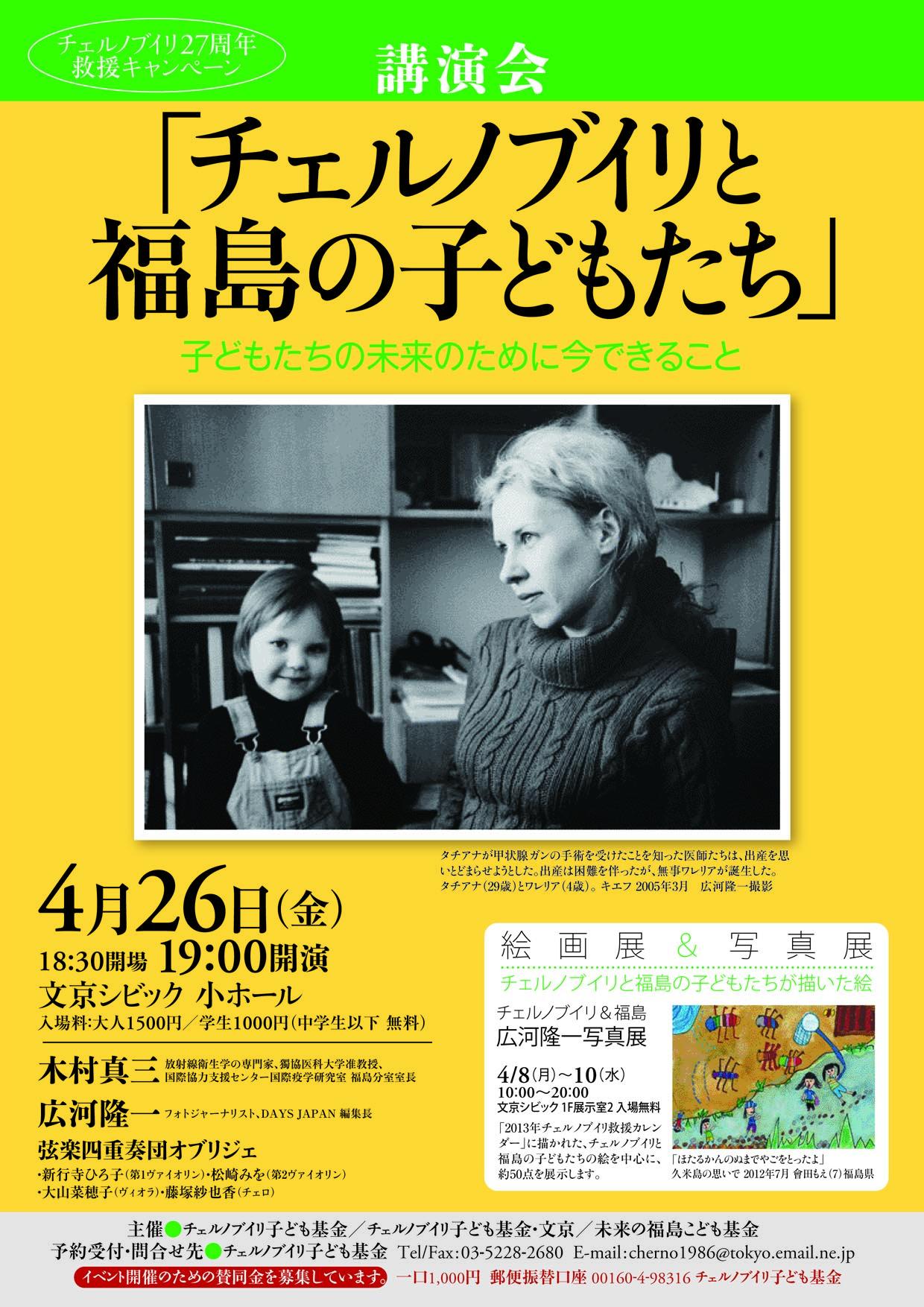 講演「チェルノブイリと福島の子どもたち」