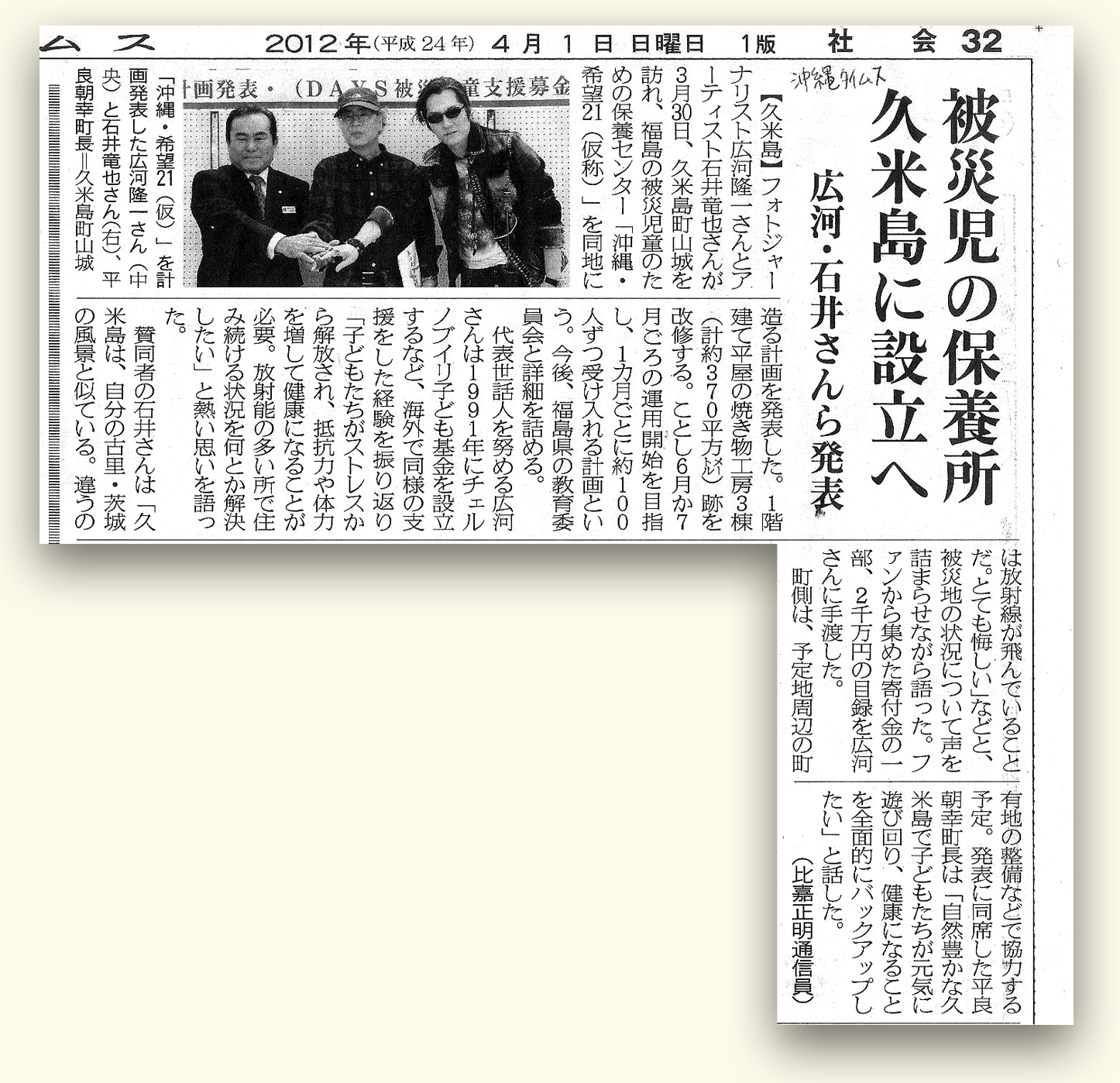 沖縄タイムス2012年4月1日