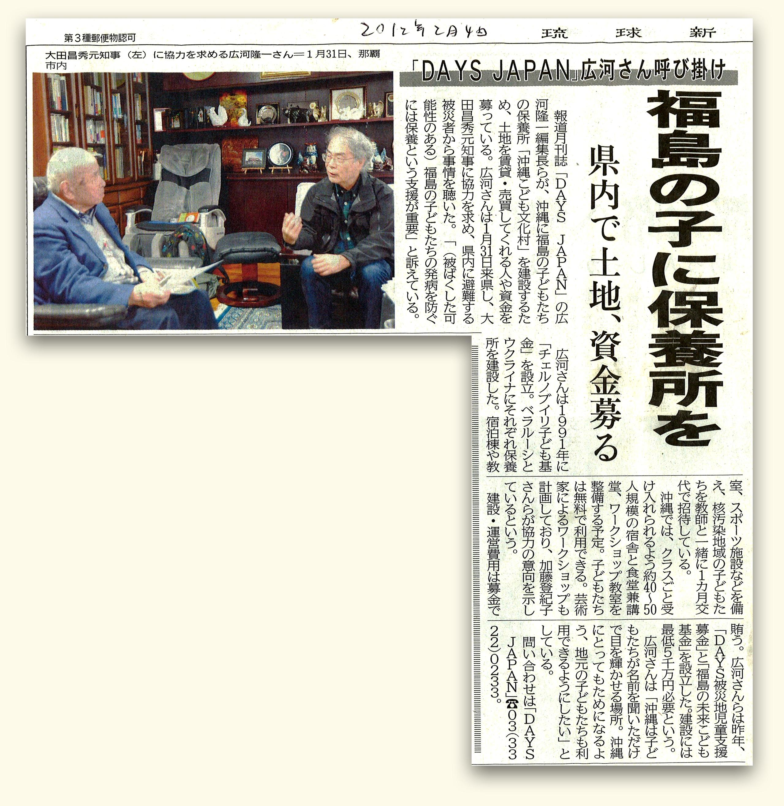 琉球新報2012年2月4日