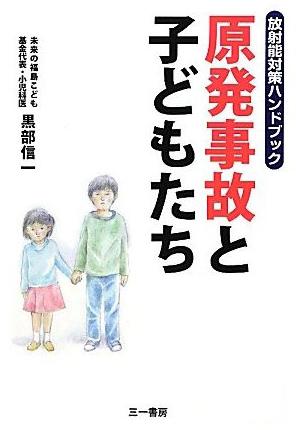 『原発事故と子どもたち』