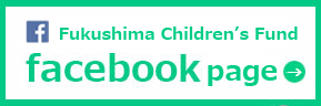 未来の福島こども基金フェイスブックページ