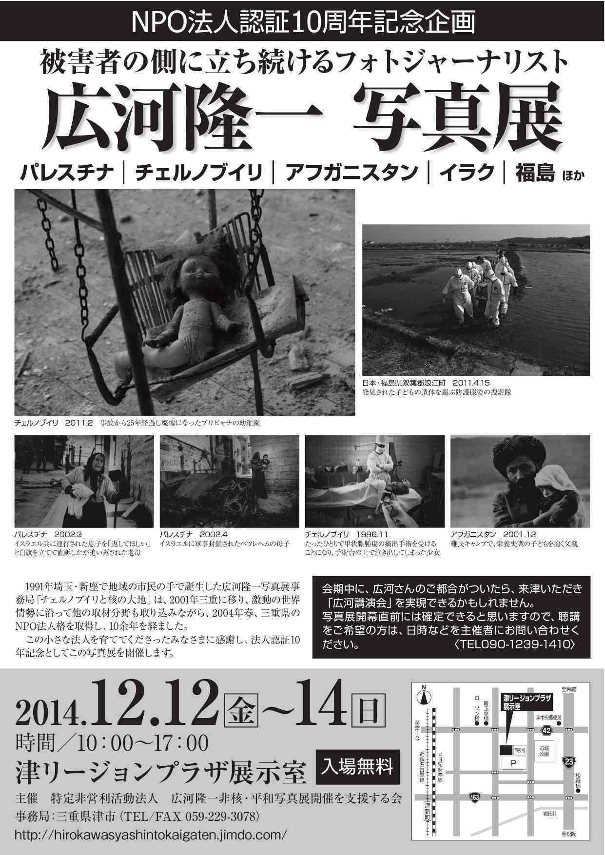 三重201412写真展