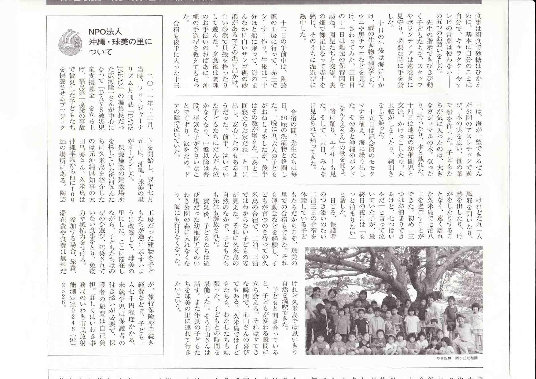 日々の新聞2