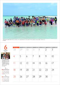 2015年6月の見開きページ:「沖縄・球美の里」で保養中、久米島町の東にある無人島「ハテの浜」を訪れた子どもたち。2014 年撮影