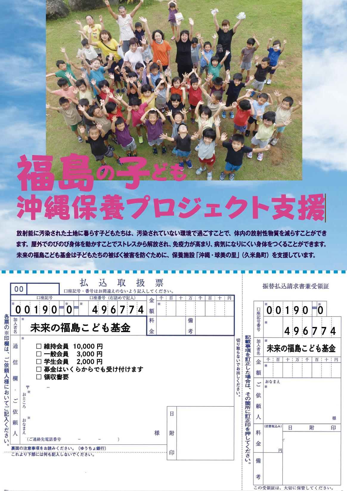 未来の福島こども基金の活動支援チラシ表面