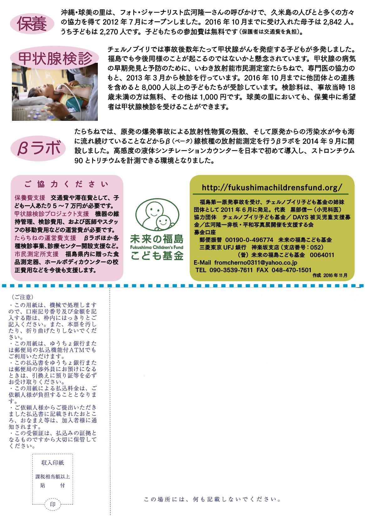 未来の福島こども基金の活動支援チラシ裏面