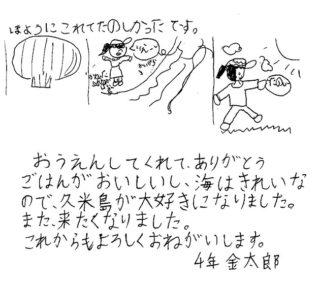参加したお子さんの絵とメッセージ