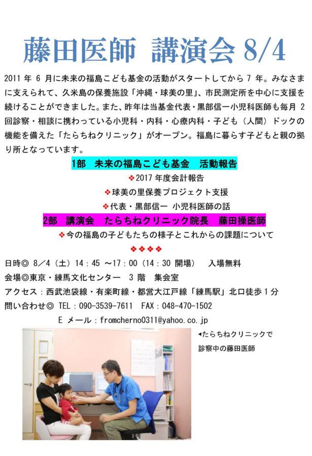 藤田操医師 講演会【入場無料】2018/8/4のお知らせ