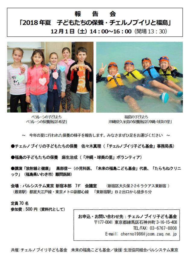 報告会「2018年夏 子どもたちの保養・チェルノブイリと福島」