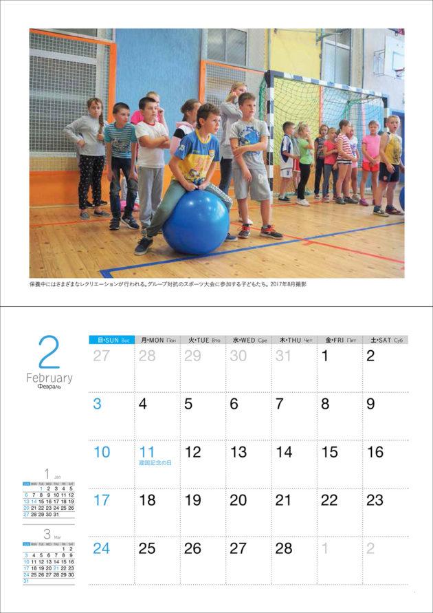 2019 チェルノブイリ33周年救援カレンダー