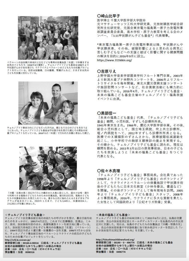 チェルノブイリ33年・福島8年 救援イベント