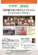 チェルノブイリ31年・福島6年救援キャンペーンチラシ