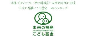 未来の福島こども基金 Webショップ