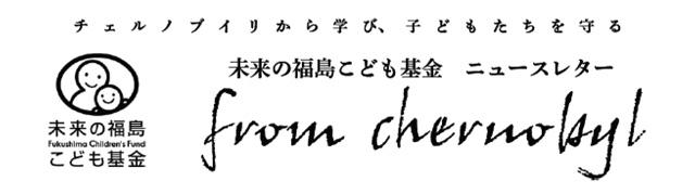 チェルノブイリから学び、子どもたちを守る 未来の福島こども基金ニュースレター