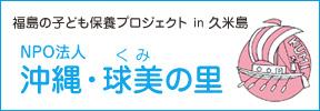 NPO法人 沖縄・球美の里 - 福島の子ども保養プロジェクト/久米島