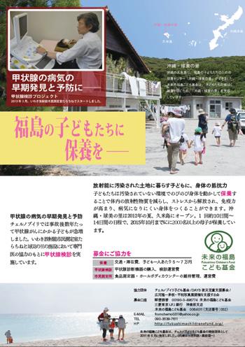mirainofukushima_poster