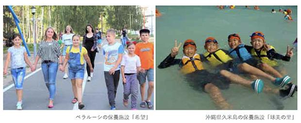 ベラルーシの保養施設「希望」、沖縄県久米島の保養施設「球美の里」