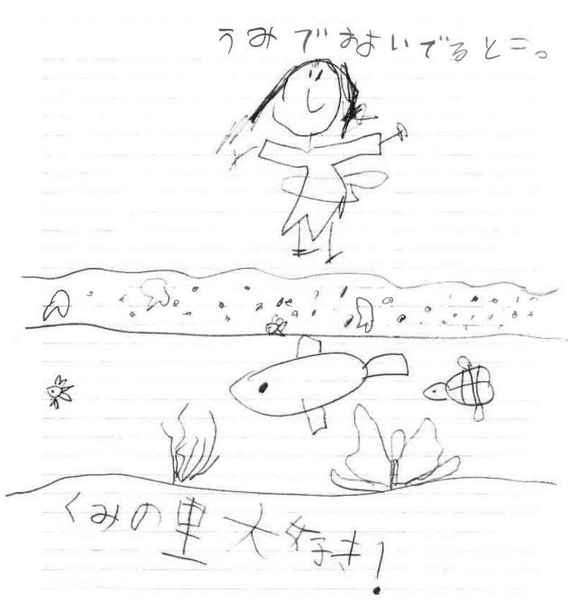 絵:かのあちゃん(5 歳)