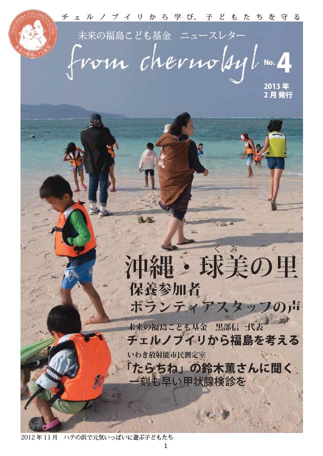 newsletter no4