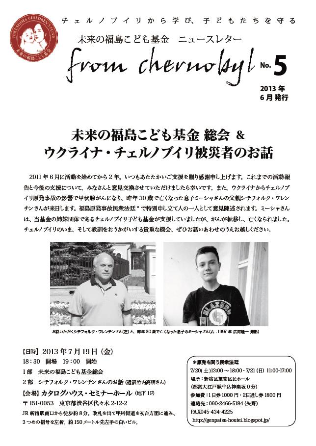 newsletter no5