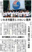 沖縄タイムス2015/10/24