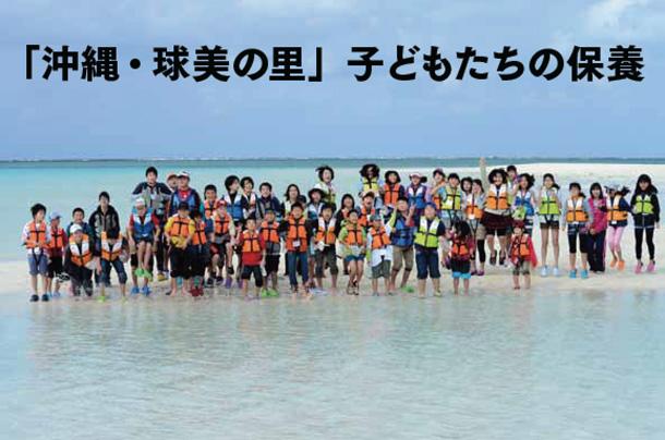 「沖縄・球美の里」子どもたちの保養